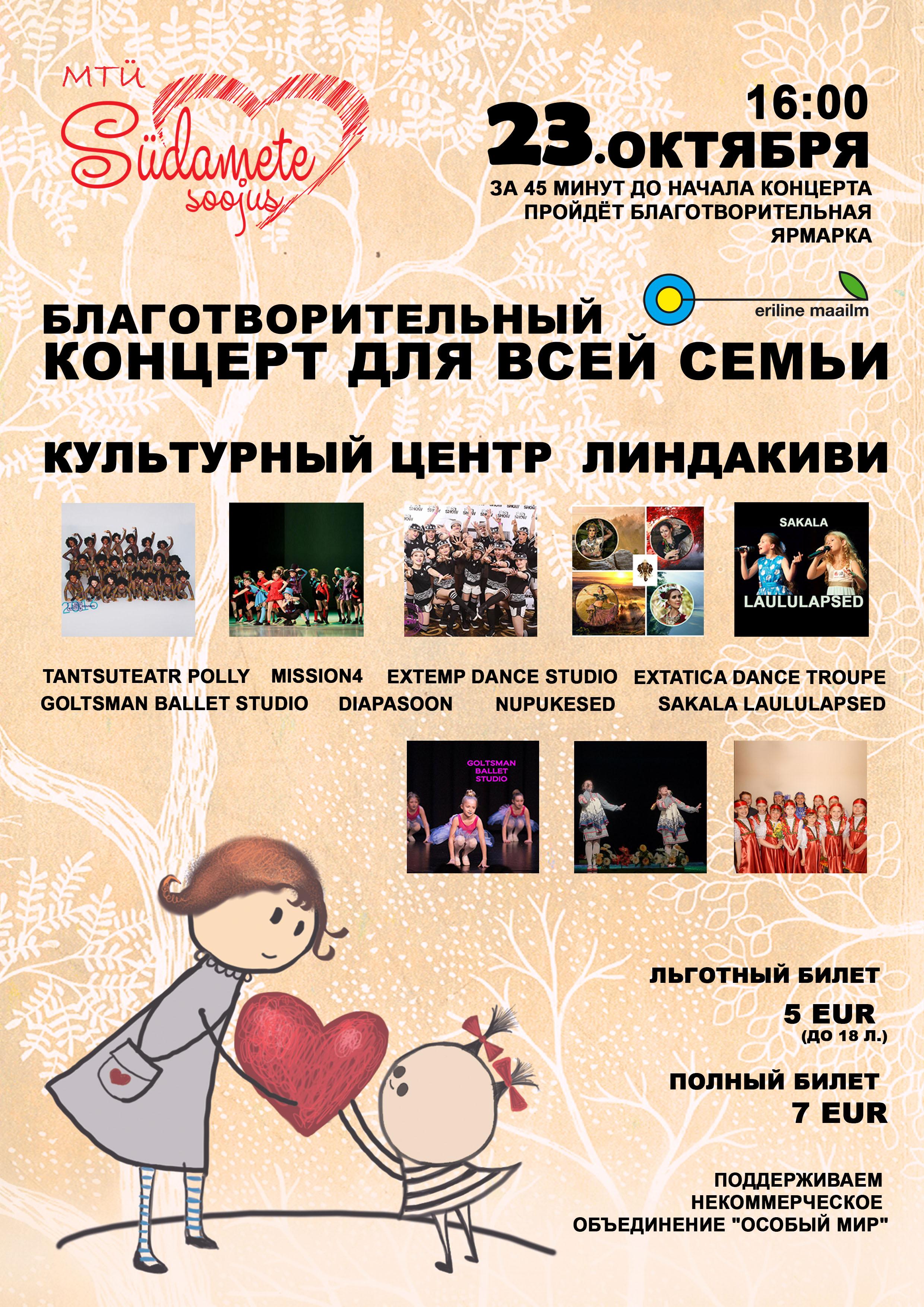 kontsert_rus_web